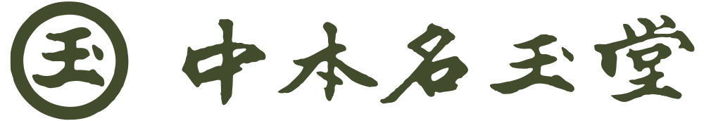 霊峰高野山 中本名玉堂